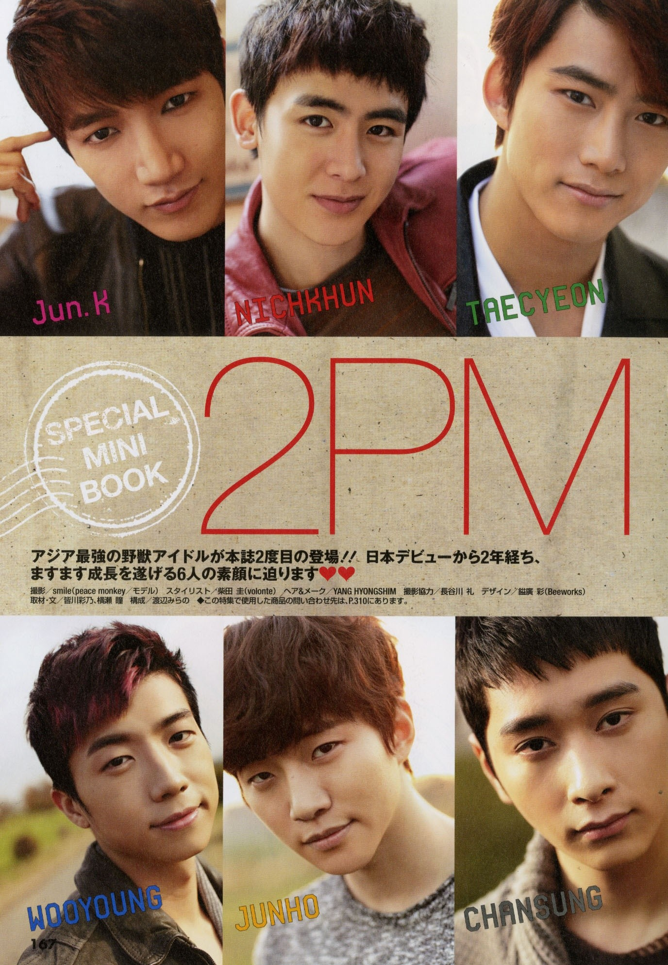 2Pm Wallpapers (64+ background pictures)